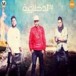 الدخلاوية مهرجان فيلم فص ملح وداخ Mp3